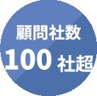 広島最大級の山下江法律事務所は100社超の顧問先があります。