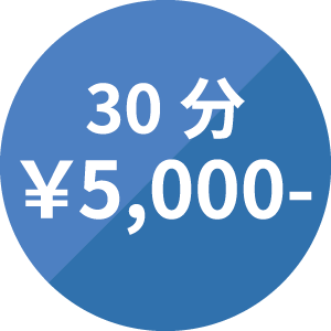 企業法務のご相談は30分5,000円(税別)